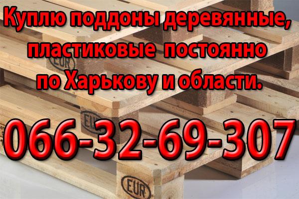 №14852 Куплю поддоны, европоддоны в различном состоянии Харьков