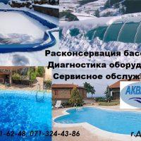 №14723 Строительство и продажа бассейнов в Донецке и области