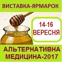 №14859 Специализированная выставка-ярмарка «Альтернативная медицина-2017»