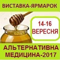 №14857 Специализированная выставка-ярмарка «Альтернативная медицина-2017»