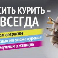 Методика «Бросить курить легко» бросите курить сигареты за неделю 100% метод