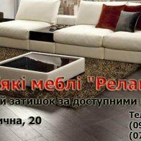 №14897 Магазин мякі меблі Релакс