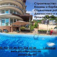 №14726 Материалы для строительства саун и бассейнов в Донецке
