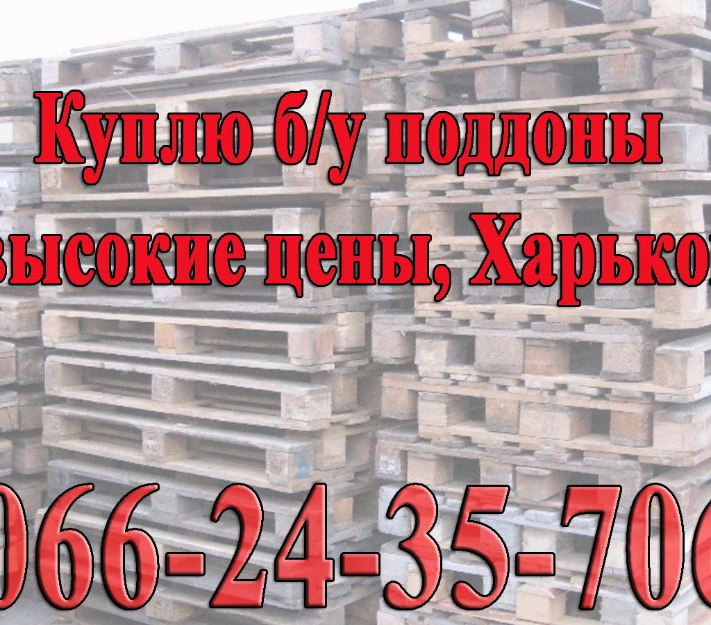 №15163 Куплю поддоны, европоддоны в различном состоянии Харьков