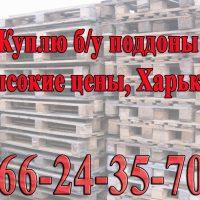 Куплю поддоны, европоддоны в различном состоянии Харьков