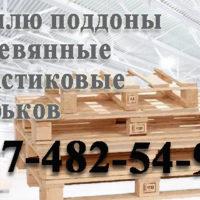 Куплю на взаимовыгодных условиях б/у поддоны по Харькову и области