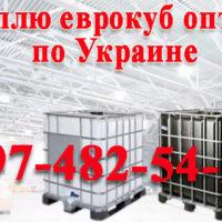 Куплю еврокубы б/у постоянно в любом количестве Украина