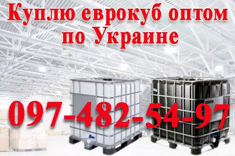 №15331 Куплю еврокубы б/у постоянно в любом количестве Украина