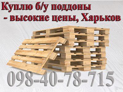 №15061 Купим поддоны дорого. Покупаем БУ европоддоны Харьков.