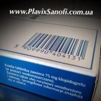№15277 Ищите оригинальный Плавикс? Французский (Plavix 75 mg) по оптовым ценам!
