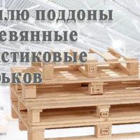 Куплю поддоны европоддоны деревянные пластиковые б/у