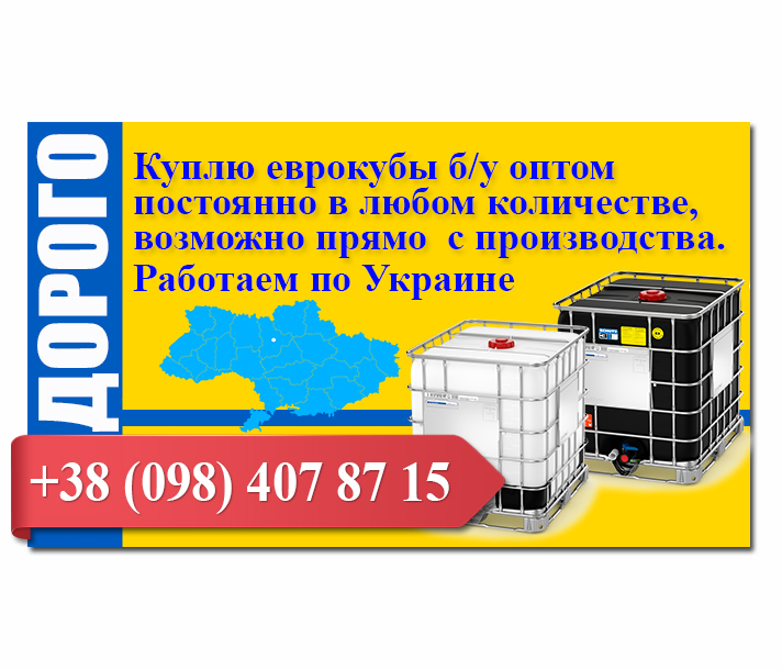 №15506 Куплю еврокуб 1000л, емкости  1000л пластиковые на поддоне в решетке.