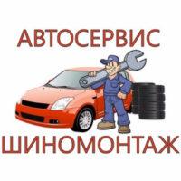 №15826 Ремонт автомобилей. Подбор и продажа автозапчастей.