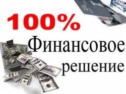 №15833 Кредит всем желающим в день обращения