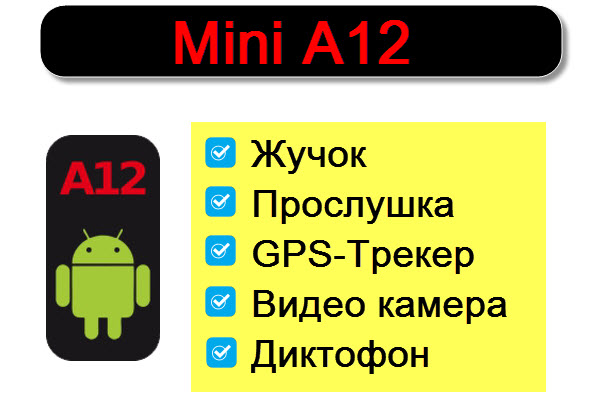 Mini A12 — GPS-Трекер, Видео камера, Диктофон купить Украина