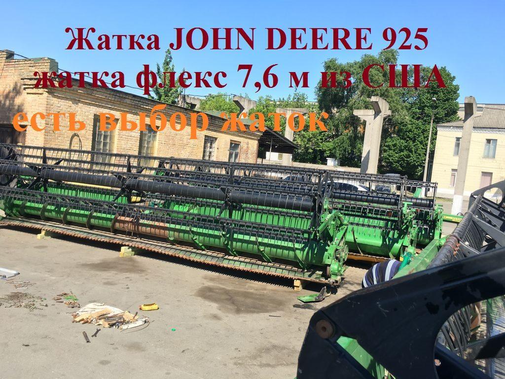 №15729 Жатка  Джон Дир 925. Зерновая жатка 7,6 м из США, без наработок в Украине.