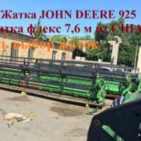 Жатка  Джон Дир 925. Зерновая жатка 7,6 м из США, без наработок в Украине.