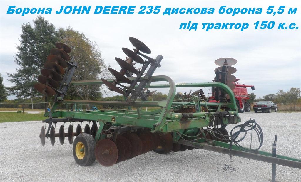 №16334 Дисковая борона  Джон Дир 235,  борона 5,5 м.