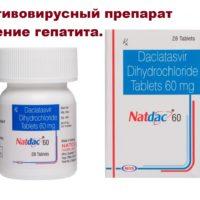№15956 Купить natdac daclatasvir, Лекарство от гепатита. Даклатасвир.