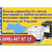 Куплю еврокубы б/у на постоянной основе, покупаю любые еврокубы по Украине.