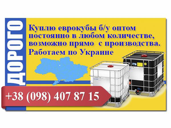 №15885 Куплю еврокубы б/у на постоянной основе, покупаю любые еврокубы по Украине.