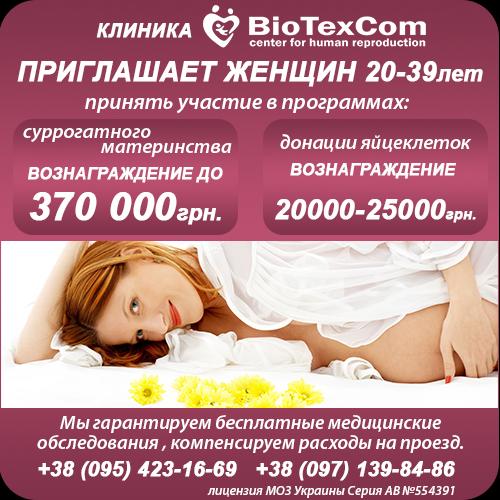 №16214 Сотрудничаем с желающими стать суррогатными мамами и донорами яйцеклеток