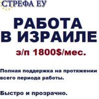 №15915 Работа на фабриках.  Работа в Израиле, з/п  1800 долл/месяц.