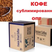№16786 Растворимый кофе. Продам оптом кофе сублимированный