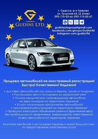 №16868 Перезаезд,огромный спектр услуг для вашего авто на ЕС номерах. Пригон авто!