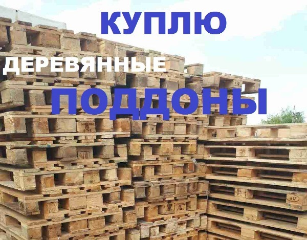 №16692 Куплю деревянные поддоны, европоддоны б/у.по Днепру  и область.