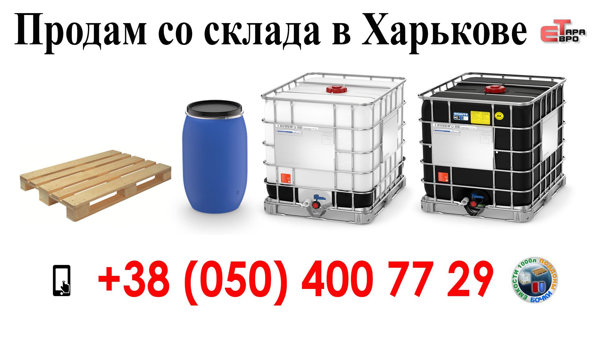 №16669 Бочки 200л пластиковые, металлические в наличии. Евротара-Харьков