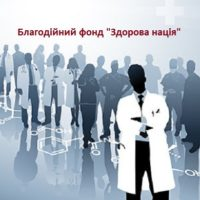 №16588 Лечение за рубежом, медицинский туризм, трансплантология, онкология, гемофилия