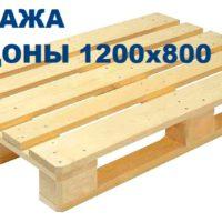 №16968 Купить поддоны деревянные, Европоддоны 1200х800. Днепр и область