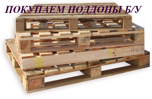 №17014 Купим деревянные  поддоны б/у  дорого