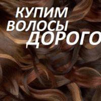 №16899 Покупаем натуральные волосы