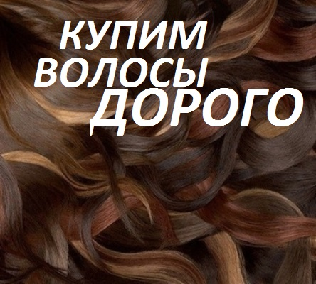 №16912 Покупаем натуральные волосы