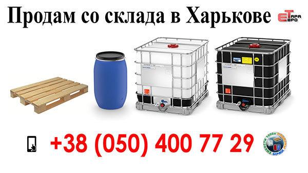 №17231 Бочки, поддоны, еврокубы 1000л. Евротара-Харьков.