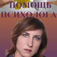 №17161 Психолог онлайн. Психотерапевт.  Психолог Киев
