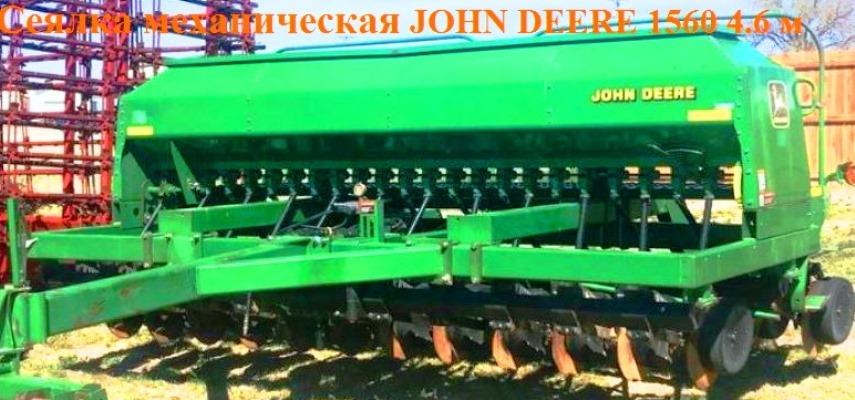 №17165 Сеялка Джон Дир 1560, механическая. Зерновая сеялка  4,6 м.