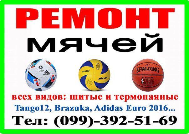 №17443 Ремонт мячей всех видов, ремонт футбольных, волейбольных мячей