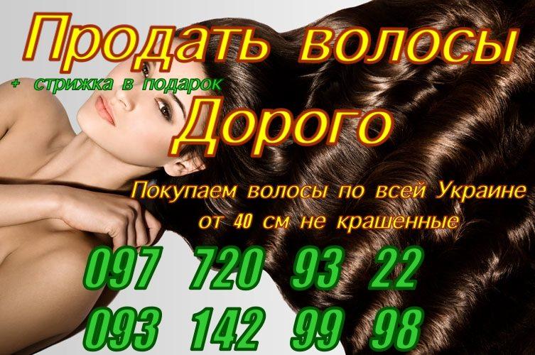№17727 Продать куплю волосы дорого Днепр Киев Харьков Одесса