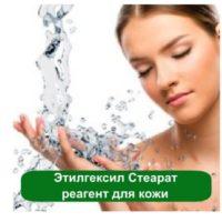 Этилгексил стеарат в косметике