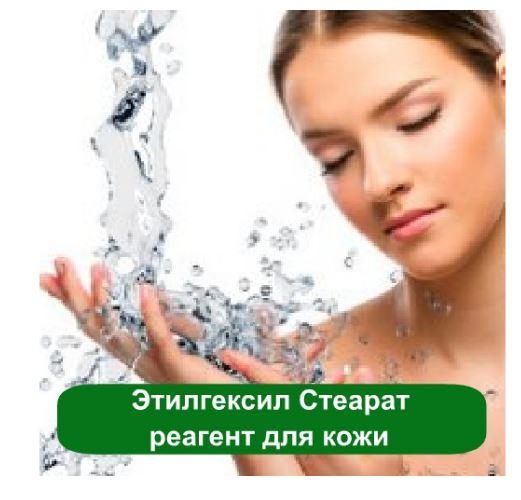 №17985 Этилгексил стеарат в косметике