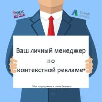 Cпециалист по контекстной рекламе natalushko.besaba.com