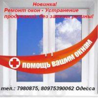 №18144 Обслуживание и ремонт металлопластиковых окон. Одесса