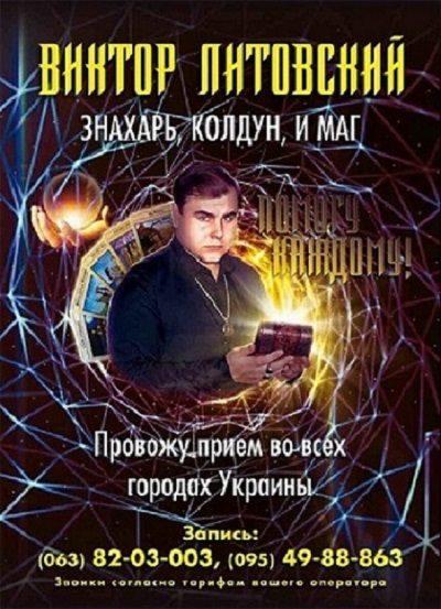 №18269 Опытный маг и колдун. Магические услуги