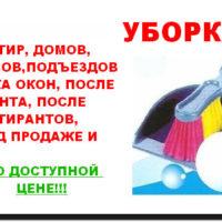 №18241 Мойка окон, уборка любых квартир, домов и офисов с дезинфекцией.