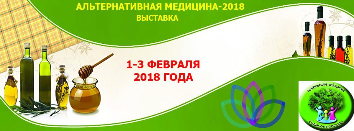 №18573 Выставка Альтернативная медицина-2018