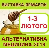 №18571 Диагностика всего организма на Выставка Альтернативная медицина-2018 с 1 по 3 февраля 2018 года!!