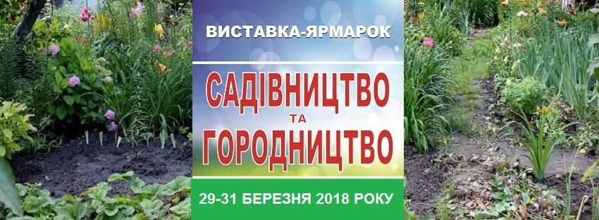 Виставка-ярмарок Садівництво та Городництво — 2018